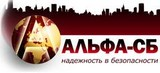 АЛЬФА-СБ