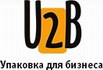 U2B Упаковка для бизнеса