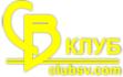СВ Клуб