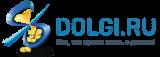 Долги.ру (Новое время)