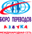 Бюро переводов «Азбука»