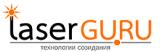 Лазер Гуру
