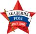 Академия дополнительного профессионального образования Российского союза офицеров запаса